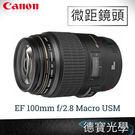 Canon  EF 100mm f/2.8 Macro USM 總代理公司貨  德寶光學