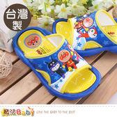 兒童拖鞋 台灣製麵包超人正版兒童拖鞋 魔法Baby