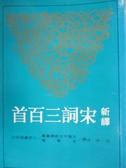 【書寶二手書T5/大學文學_KHU】新譯宋詞三百首_汪中