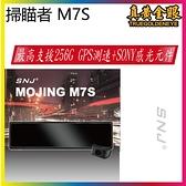【真黃金眼】掃瞄者SNJ M7S 12吋IPS大螢幕,雙SONY感光元件,GPS測速功能,TS碼錄影,專利GPS無線更新