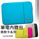 11吋 13吋 15吋 通用電腦包 筆電包 防撞 防摔 內詹包 奧斯卡系列 內膽包 蘋果 macbook air