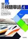 新版實用視聽華語4(第3版)(附MP3)