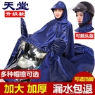 電動摩托車防護雨衣成人加大加厚男女士牛津面料單人雨披 樂活生活館