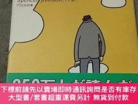二手書博民逛書店日文原版,チ一ズはどこへ消えた?Who罕見Moved My Cheese? 直譯:奇一斯消失在