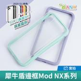 新色《贈無線充電盤》犀牛盾 Mod NX 原廠貨 iPhone11 手機殼 i11 手機殼 防摔邊框+背蓋 耐衝擊