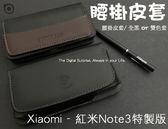 【精選腰掛防消磁】適用 xiaomi 紅米Note3特製版 5.5吋 腰掛皮套橫式皮套手機套保護套手機袋