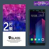 HTC U11 鋼化玻璃膜 u11plus手機膜 U11屏幕防爆保護貼膜