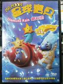 影音專賣店-P19-053-正版DVD*動畫【星球寶貝:鑽石雨】-互動式教學幫助孩子獨立思考