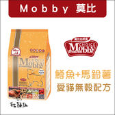 Mobby莫比〔鱒魚馬鈴薯愛貓無穀配方,1.5kg〕