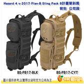 Hazard 4 v-2017 Plan-B Sling Pack B計畫單斜肩背包 公司貨 相機包 黑/狼棕色