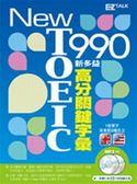 (二手書)New TOEIC 990 新多益高分關鍵字彙(1書+2MP3,獨家收錄13小時英美雙版..