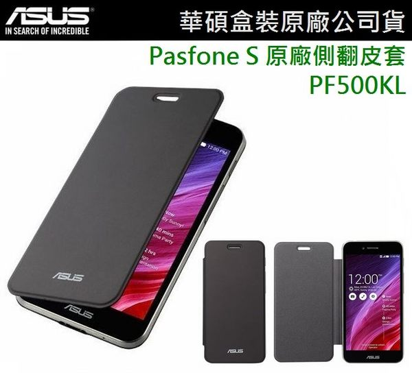 PadFoneS【原廠皮套】ASUS PadFoneS PF500KL 原廠智慧側翻皮套【遠傳、全虹代理盒裝公司貨】