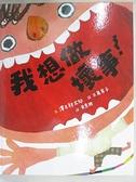 【書寶二手書T8/少年童書_KC3】我想做壞事!_沢木耕太郎