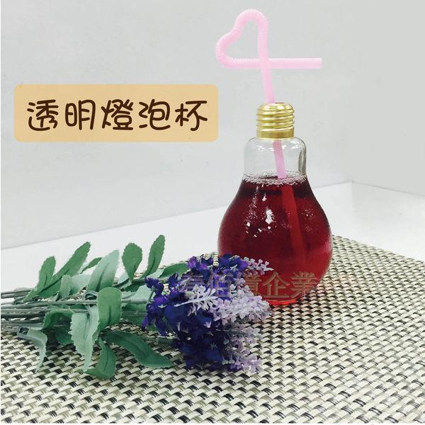 派樂 創意玻璃燈泡杯 珍珠奶茶燈泡瓶 電燈泡造型玻璃瓶 飲料瓶300ml透明杯附吸管 小插花瓶小魚缸
