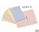 【雙鶖FLYING】ML-0221 A4 分段夾 單色50入 /包