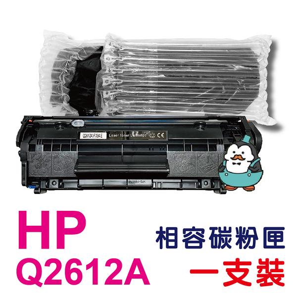現貨含稅 裸包一入 HP Q2612A 全新副廠碳粉匣 12A.1010.1020.1319.1022.3050.12
