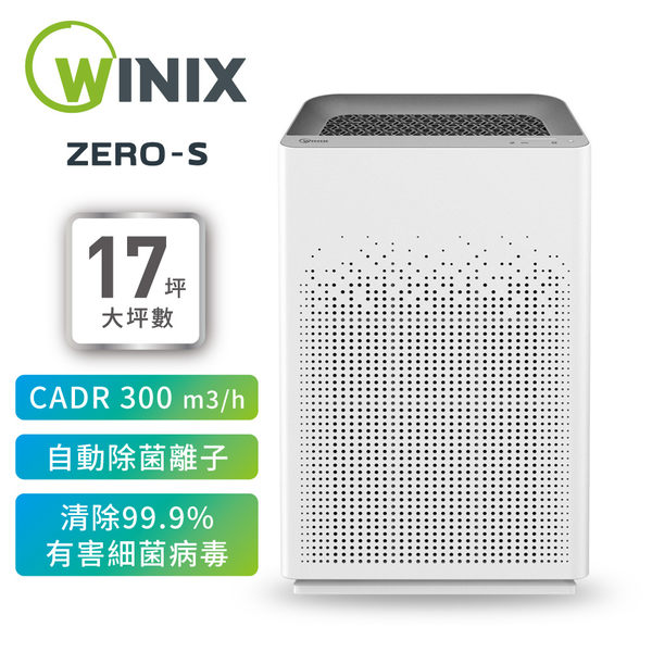 WINIX 17坪 自動除菌離子空氣清淨機-家庭全淨化版 ZERO-S