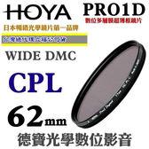 [刷卡零利率] HOYA PRO1D CPL 62mm數位超薄框超級多層膜偏光鏡 總代理公司貨 德寶光學