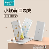 ROMOSS/羅馬仕 sense4 10000毫安可愛迷你充電寶羅馬 仕旗艦店官方 魔方數碼