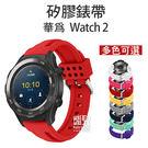 【飛兒】多彩換色!華為 watch2 矽膠錶帶 錶帶 腕帶 替換錶帶 77 B1.17-45