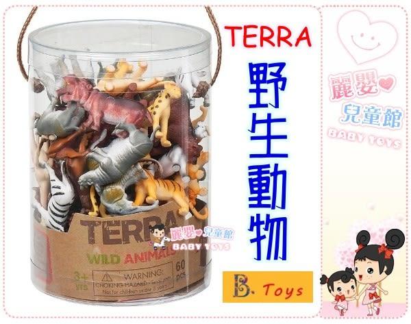 麗嬰兒童玩具館~美國B.Toys-動物罐系列-TERRA 野生動物/農場動物/海洋生物/恐龍