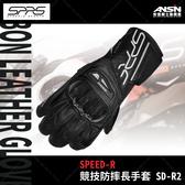 [安信騎士] SPEED-R 競技防摔長手套 SD-R2 黑 碳纖維 皮革 競技 長版 防摔手套 SDR2