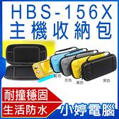 【3期零利率】全新 HBS-156X 主機收納包 Switch Lite (副廠)卡匣收納 強固耐用 生活防水