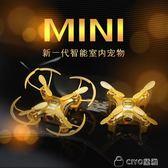 迷你無人機小型遙控飛機微型四軸飛行器高清航拍充電男孩玩具igo ciyo黛雅