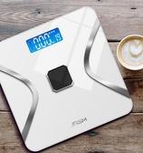 體重計 體脂稱電子體重秤家用充電精準女生宿舍小型測人體秤 【快速出貨】
