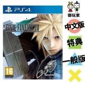 ★御玩家★預購附特典 PS4 Fantasy VII 重製版 最終幻想7 FF7 太空戰士7 中文版 4/10發售