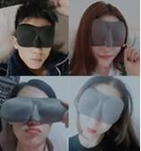 3D立體眼罩睡眠遮光透氣男女護眼午休睡覺用耳塞防噪音三件套 LannaS