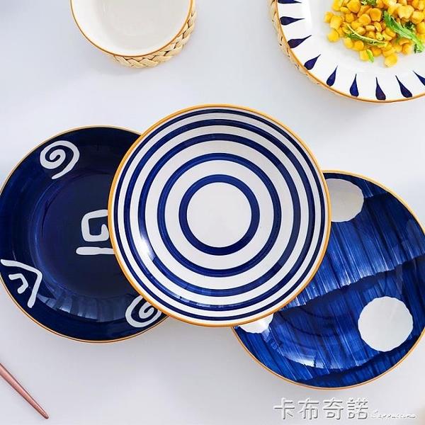 深菜盤4個裝創意網紅盤子日式ins風盤子菜盤家用創意陶瓷餐具套裝 卡布奇諾