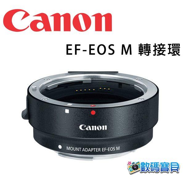 Canon 鏡頭轉接器 轉接環 EF-EOS M (拆鏡,eosm, 轉接EF及EF-S鏡頭) M50 M6 M5 M3