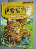 【書寶二手書T6/兒童文學_XGG】伊索寓言一本通_幼福文化