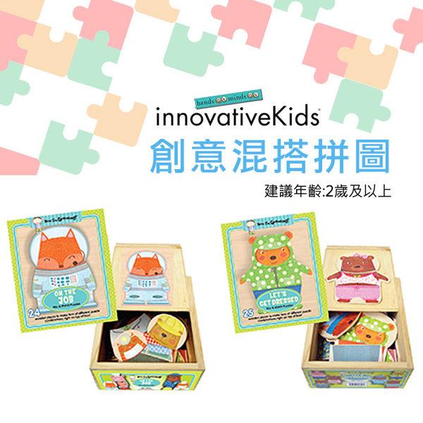 木玩 美國 innovativeKids幼兒認知學習 創意混搭木盒拼圖 里和家居
