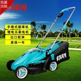 ESEN充電式手推電動割草機電動家用除草機鋰電草坪割草機剪草機 MKS快速出貨