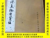 二手書博民逛書店罕見高適詩集編年箋註.........1981年一印Y1746 劉開揚 中華書局 出版1981