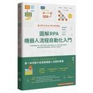 圖解RPA機器人流程自動化入門(10堂基礎課程+第一線導入實證.從資料到資訊從人