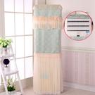 立式空調罩櫃式防塵空調套櫃機開機可用 琉璃美衣