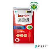 【即期】burner倍熱 健字號極纖錠60顆(15包入/盒) - 2021.03.19