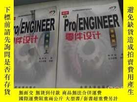 二手書博民逛書店pro ENGINEER罕見零件設計 高級篇上 基礎篇 下Y18
