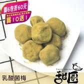活性乳酸菌梅 / 乳酸梅 250g 【甜園】