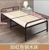 簡易可折疊床單人午休午睡床成人1.2米雙人實木板式床鋼絲床家用 MKS免運