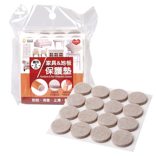 圓形家具/地板保護墊(小)/R780-1/HIKARI日光生活