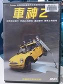 挖寶二手片-D10-115-正版DVD-電影【車神2】-尼齊塔沃庫卡 漢尼雷特 湯馬士佛里奇 巴納比梅舒拉