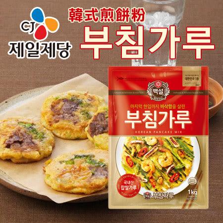 韓國 CJ 韓式煎餅粉 1kg 煎餅粉 韓式料理 韓式 自己作 韓式煎餅 泡菜煎餅 海鮮煎餅