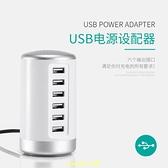 usb充電器多口排插智慧匹配手機充電插板支持快充USB立式插座5V4A 快速出貨