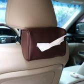 車載紙巾盒 汽車紙巾盒車載抽紙套椅背掛式車用遮陽板紙巾包盒扶手箱創意用品 芭蕾朵朵