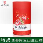特級清香 阿里山高山茶1201 150g  峨眉茶行
