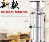 豆漿機商用渣漿分離全自動早餐現磨大容量家用豆腐大型磨漿機   極客玩家  igo  220v